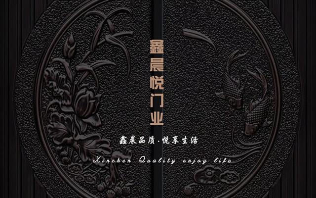 浙江鑫晨悦门业有限公司